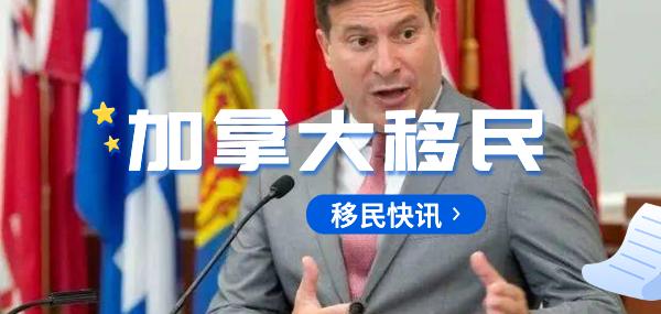 加拿大移民快讯.jpg