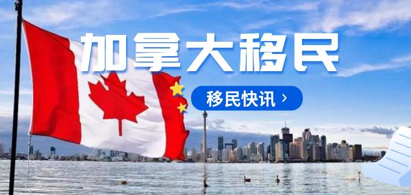 加拿大移民快讯 (1).jpg